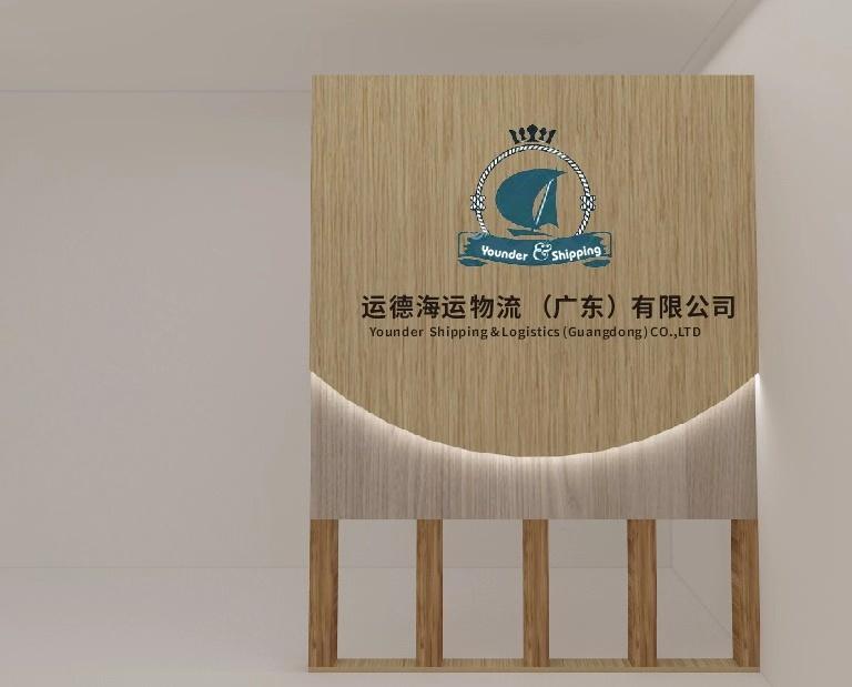 运德海运物流(广东)有限公司