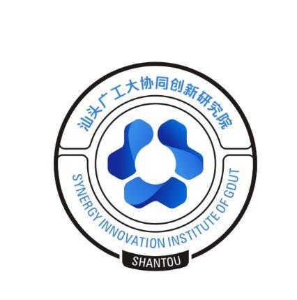 汕头广工大协同创新研究院