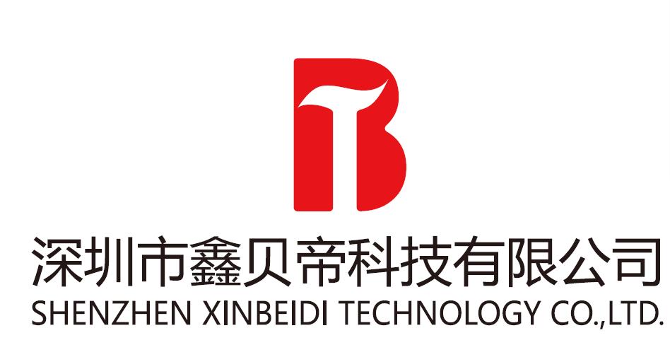 深圳市鑫贝帝科技有限公司