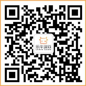 广州乐牛游戏公众号二维码.jpg