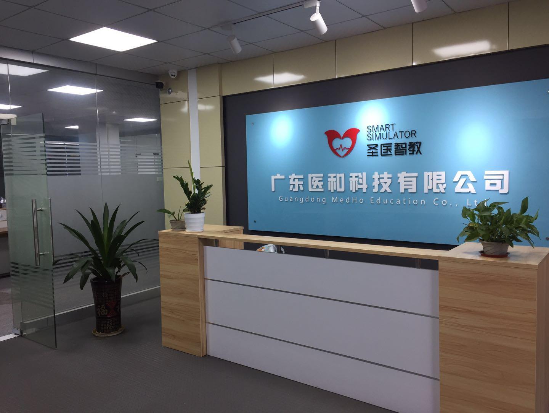 广东医和科技有限公司