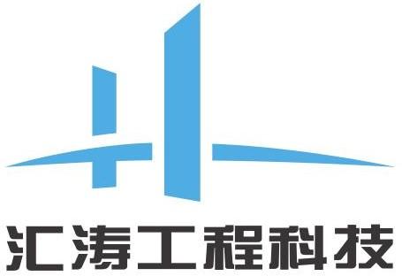广东汇涛工程科技有限公司