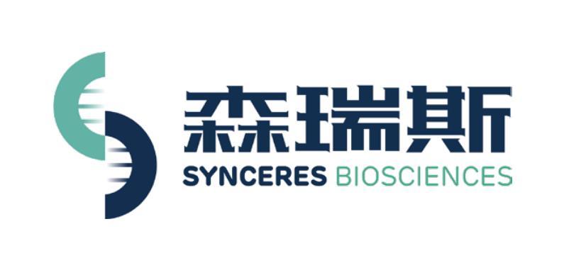 森瑞斯生物科技(深圳)有限公司