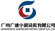 广州广建小额贷款股份有限公司