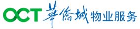 深圳市华侨城物业服务有限公司