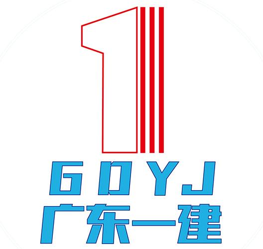 廣東省第一建筑工程有限公司