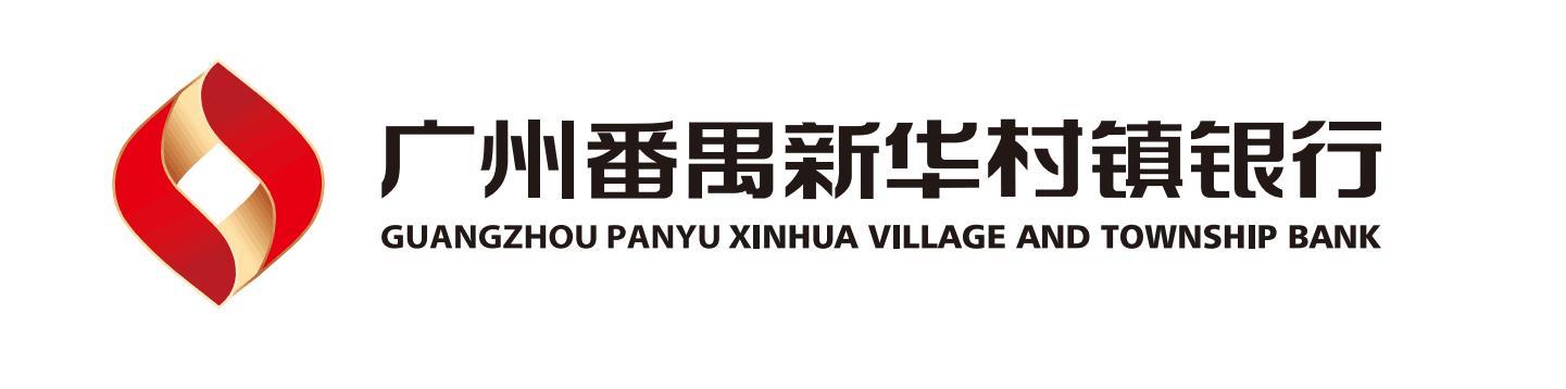 广州番禺新华村镇银行股份有限公司