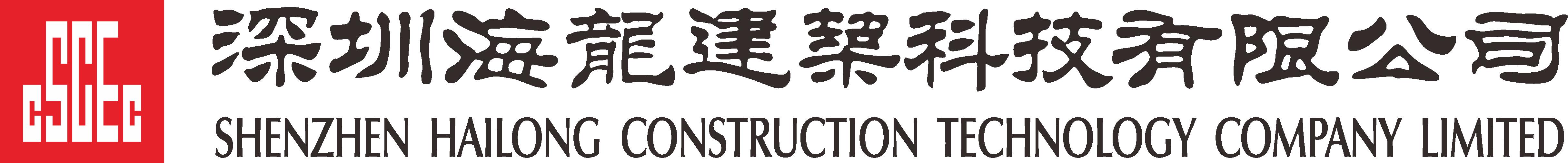 深圳海龙建筑科技有限公司