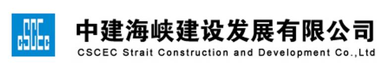中建海峡建设发展有限公司