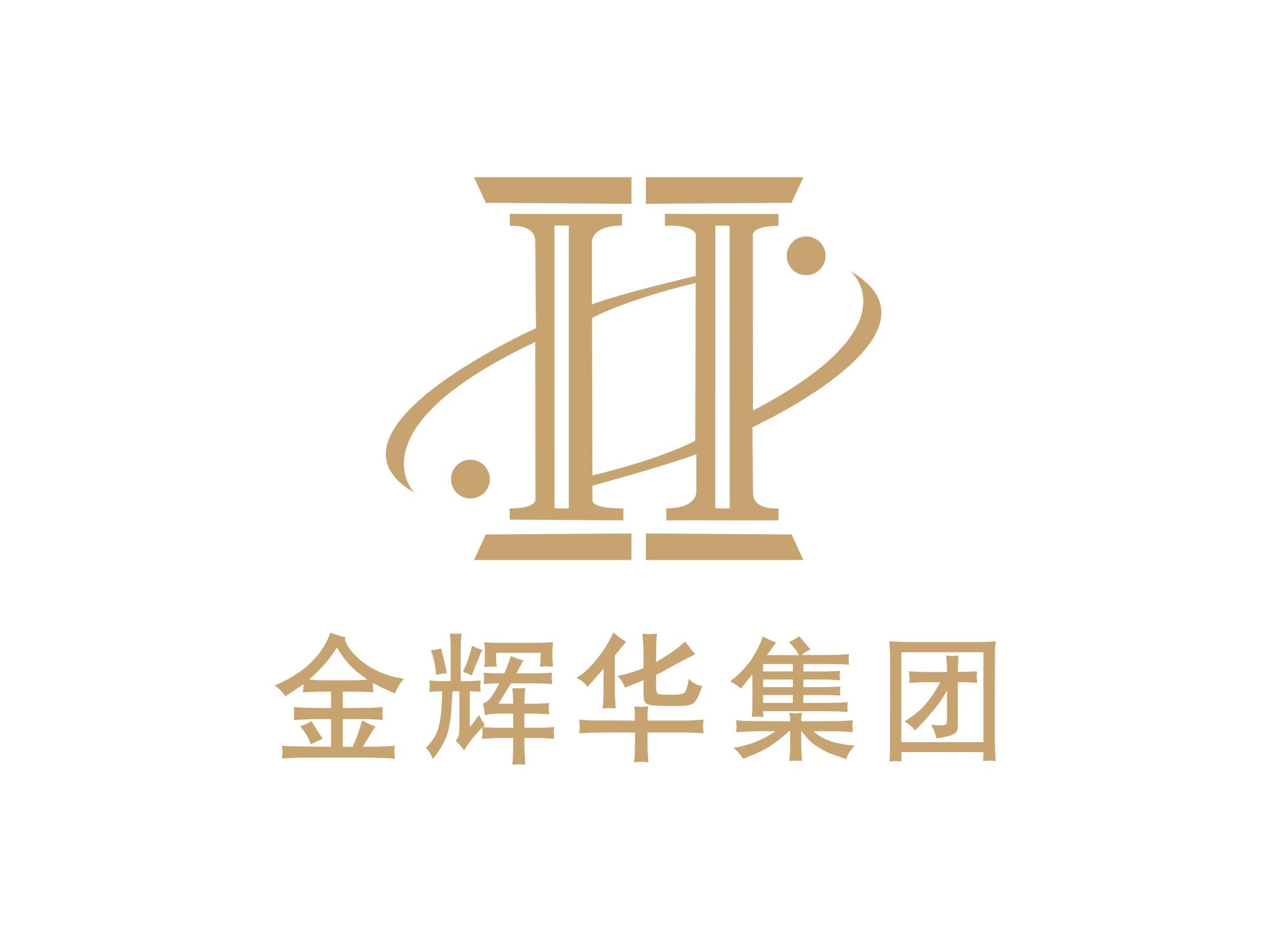 廣東金輝華集團有限公司