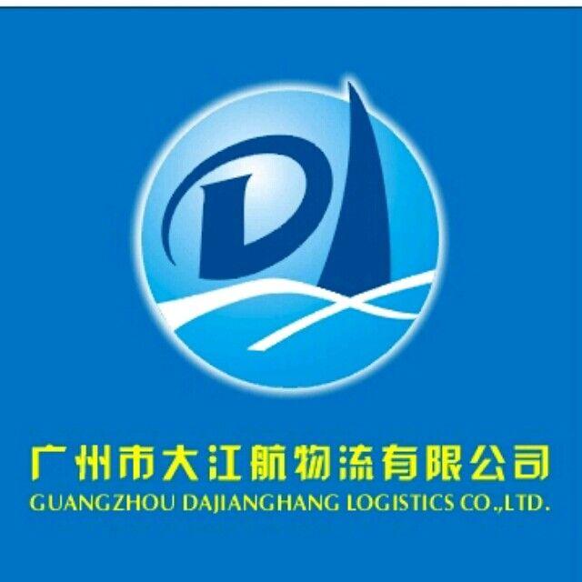 广州市大江航物流有限公司
