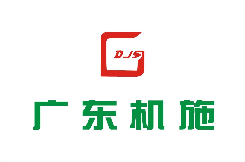 广东省建筑工程机械施工有限公司