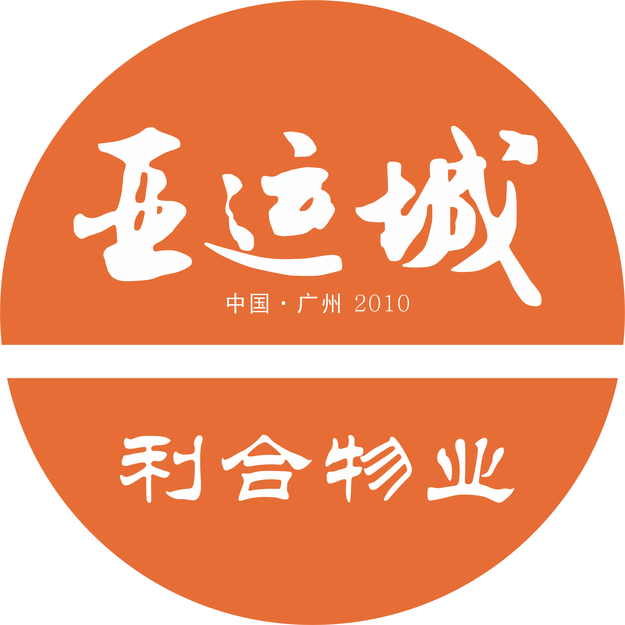 广州利合物业管理有限公司