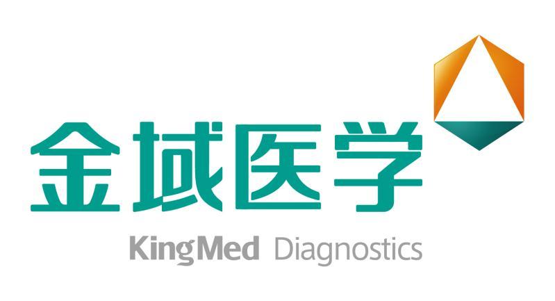 海南金域医学检验中心有限公司