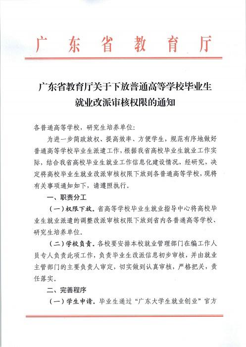 073010442923_0广东省教育厅关于下放各普通高等学校操作毕业生就业改派权限的通知_1.Jpeg