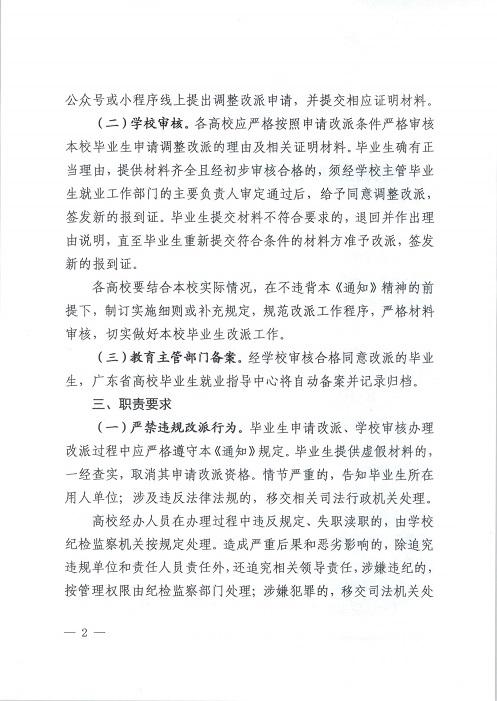 073010442923_0广东省教育厅关于下放各普通高等学校操作毕业生就业改派权限的通知_2.Jpeg