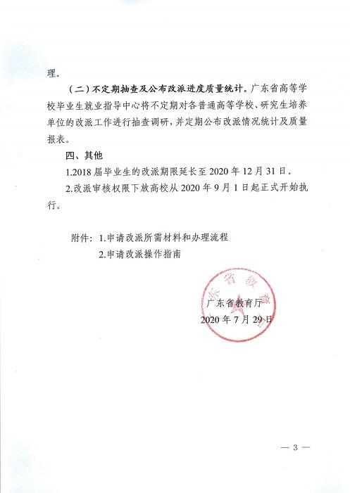 073010442923_0广东省教育厅关于下放各普通高等学校操作毕业生就业改派权限的通知_3.Jpeg