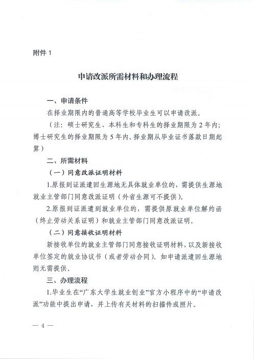 073010442923_0广东省教育厅关于下放各普通高等学校操作毕业生就业改派权限的通知_4.Jpeg