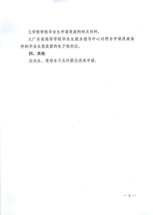 073010442923_0广东省教育厅关于下放各普通高等学校操作毕业生就业改派权限的通知_5.Jpeg