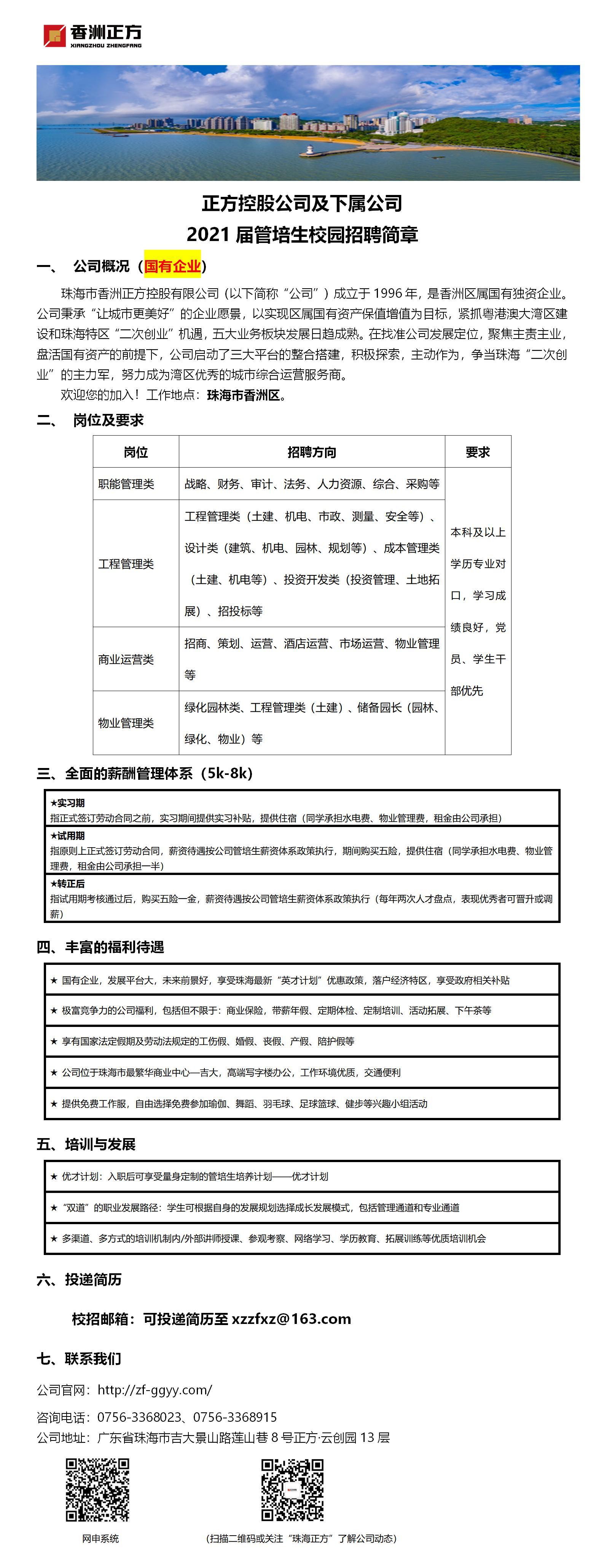 正方控股2021届大学生招聘简章(1).jpg