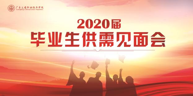 我校举办2020届毕业生校园供需见面会 提供3.3万个就业岗位
