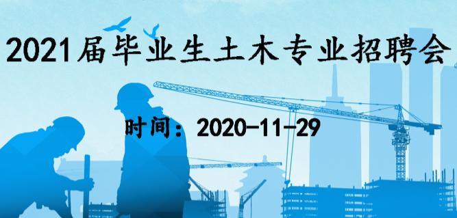 2021届毕业生土木专业招聘会