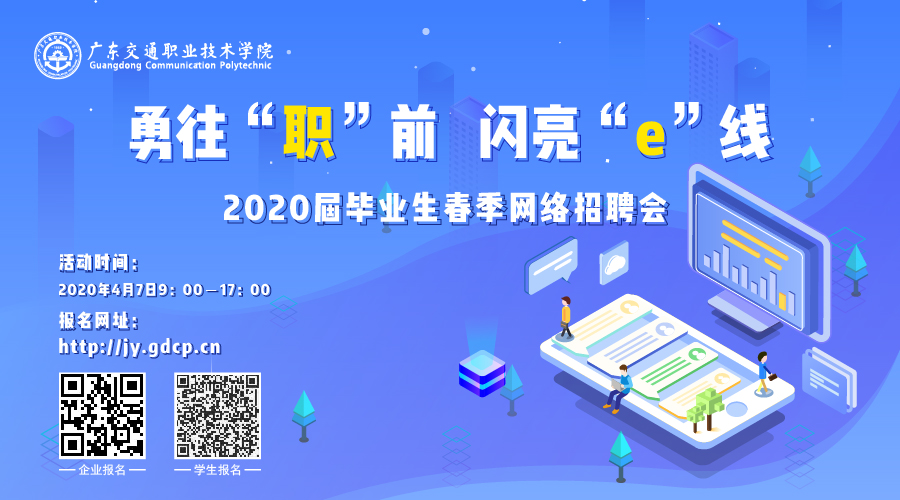 2020届毕业生春季网络招聘会