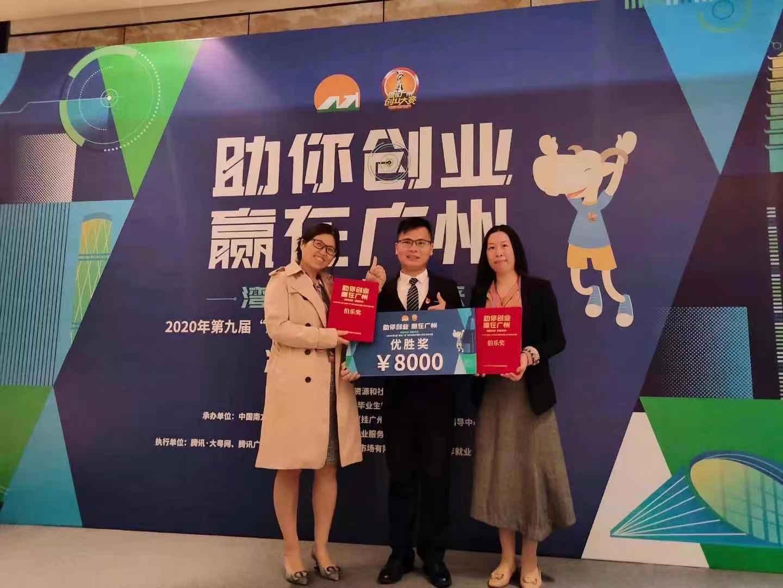 """第九届""""赢在广州""""创业大赛优秀创业项目展示"""