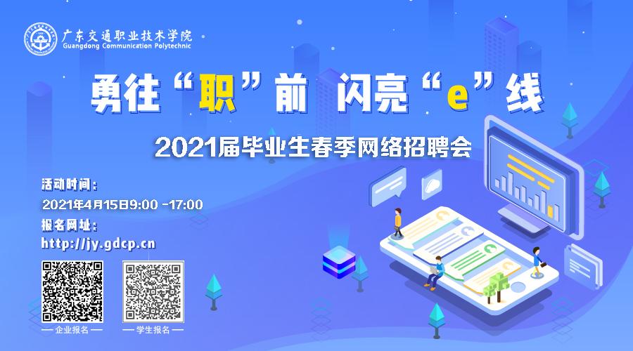 广东交通职业技术学院2021届毕业生春季网络招聘会