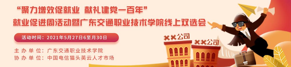 聚力增效促就业 献礼建党一百年就业促进周活动暨广东交通职业技术学院线上双选会