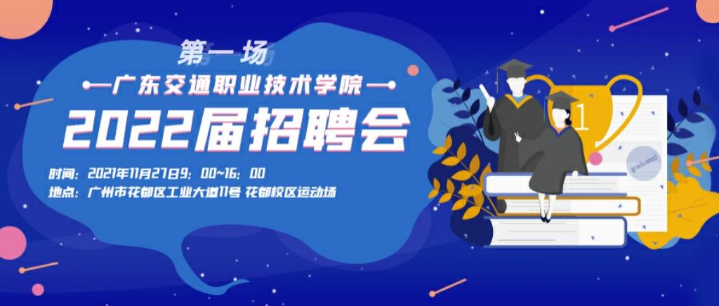 广东交通职业技术学院2022届毕业生校园招聘会邀请函