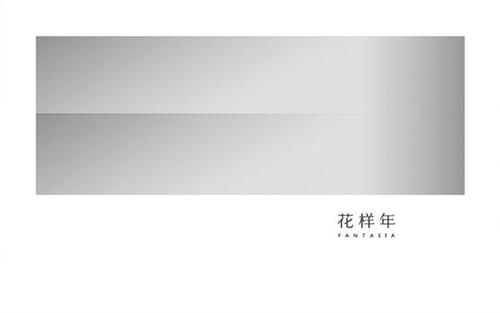 """花样年集团2020届""""花生将""""春季校招正式启动"""