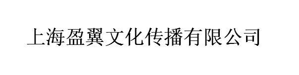 上海盈翼文化传播有限公司实习招聘