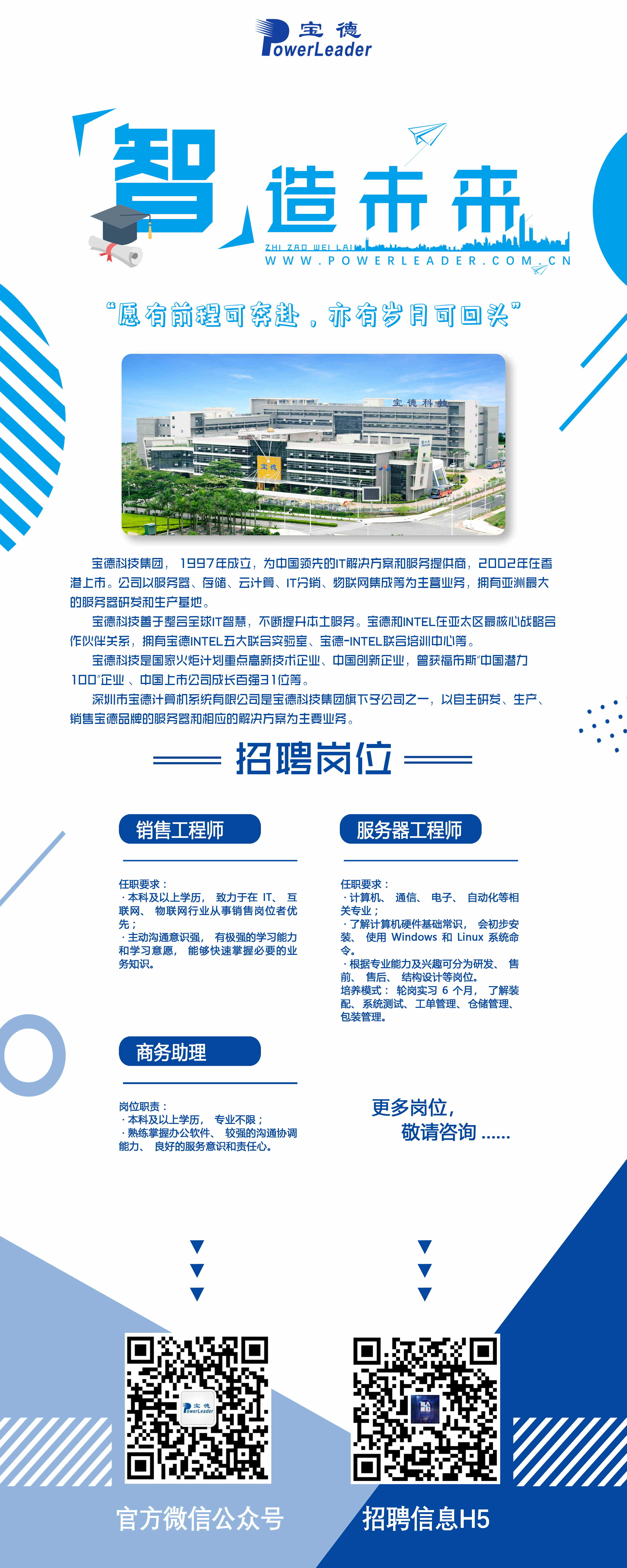(因故取消)深圳市宝德计算机系统有限公司宣讲会