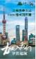 上海嘉春装饰设计工程有限公司宣讲会