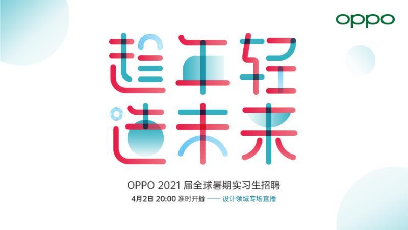 OPPO广东移动通信有限公司(设计领域专场直播)