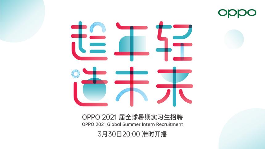 OPPO广东移动通信有限公司