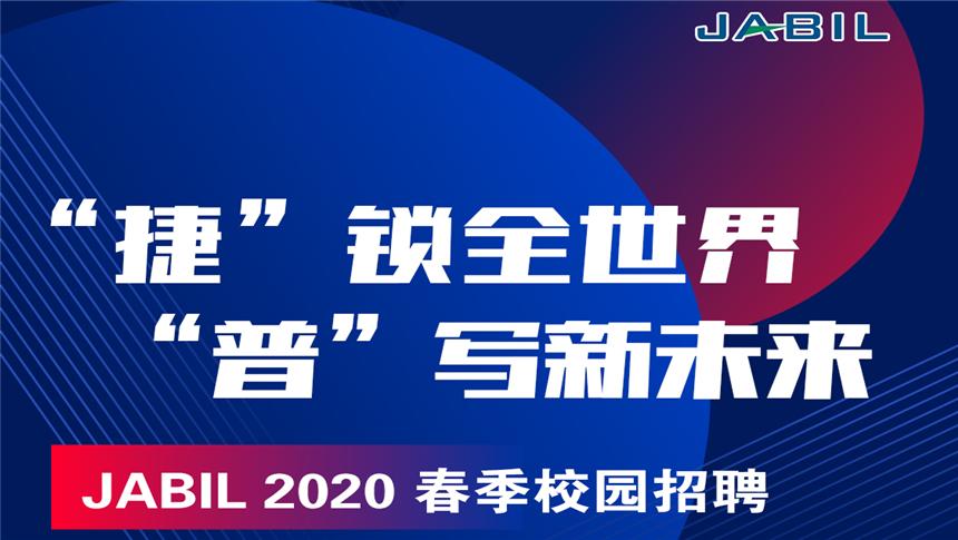 捷普科技(上海)有限公司