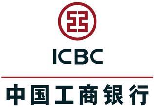 中国工商银行股份有限公司软件开发中心宣讲会