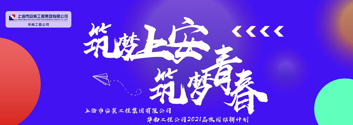 上海建工安装集团华南工程公司宣讲会