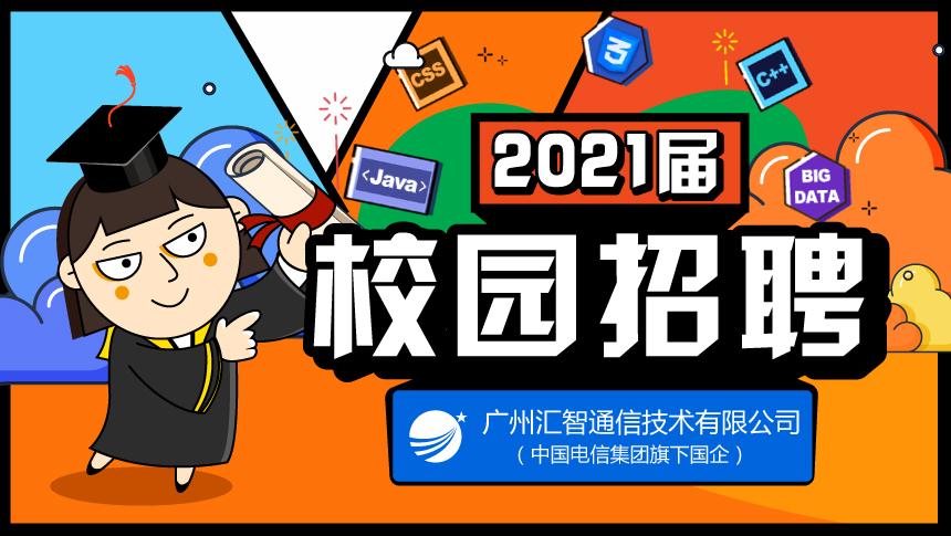 广州汇智通信技术有限公司宣讲会