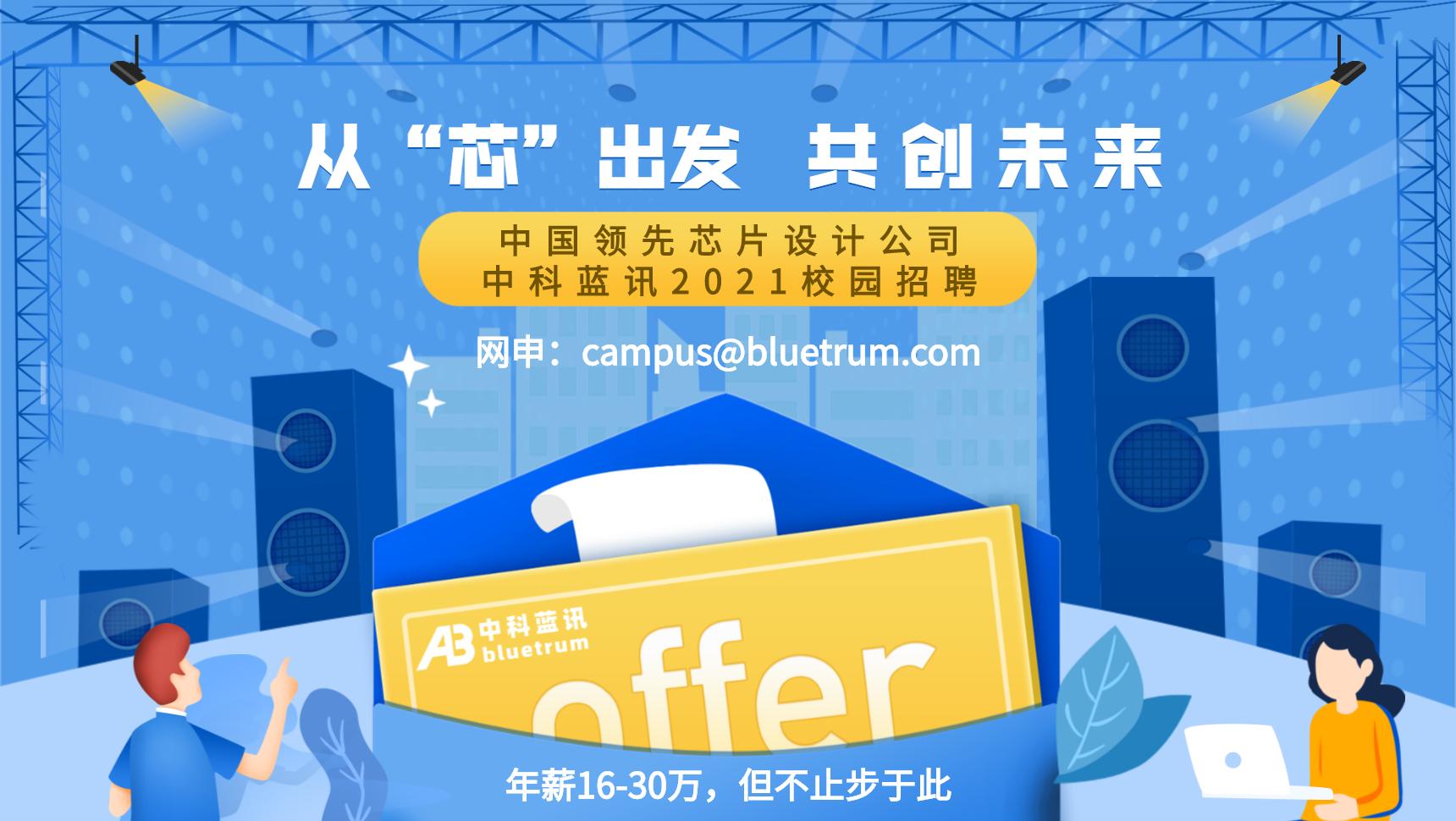 深圳市中科蓝讯科技股份有限公司空中宣讲会