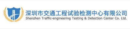 深圳市交通工程试验检测中心有限公司宣讲会+面试