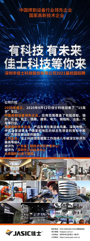 深圳市佳士科技股份有限公司宣讲会