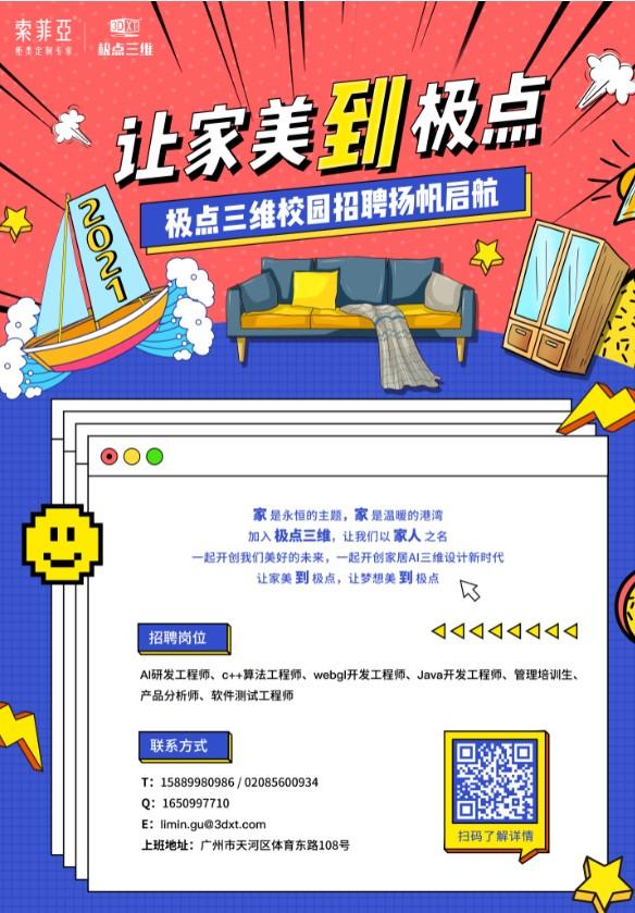 广州极点三维信息科技有限公司宣讲会