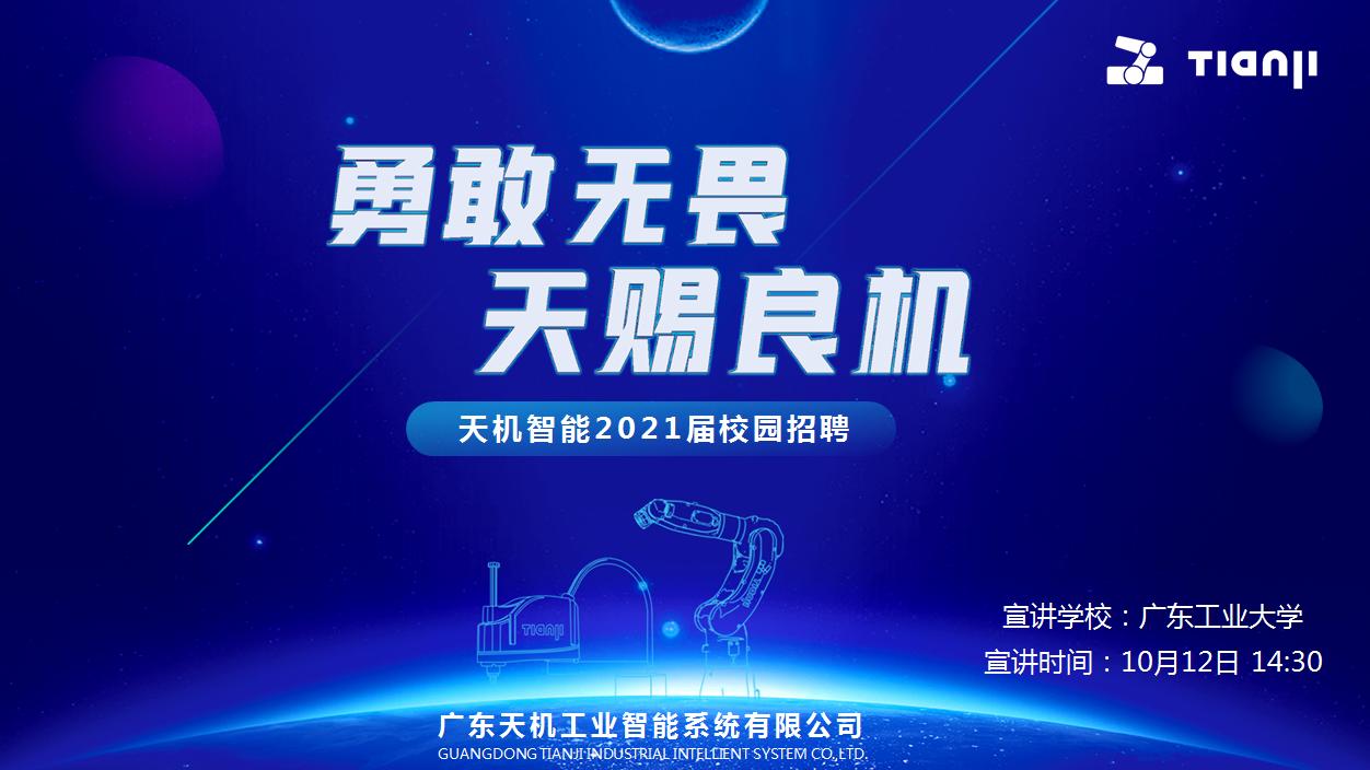 廣東天機工業智能系統有限公司