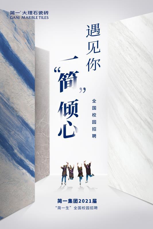 广东简一(集团)陶瓷有限公司宣讲会