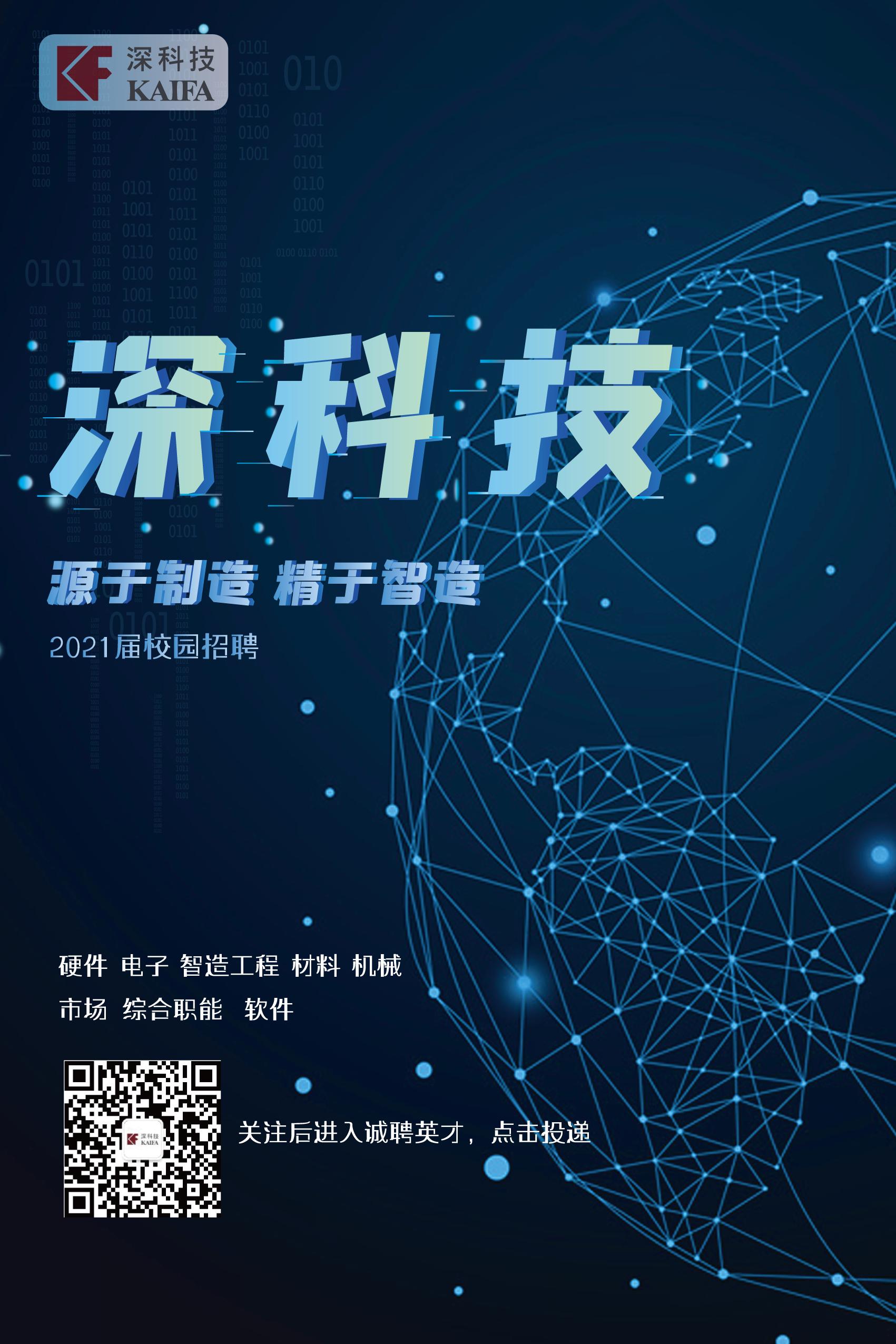 深圳长城开发科技股份有限公司宣讲会