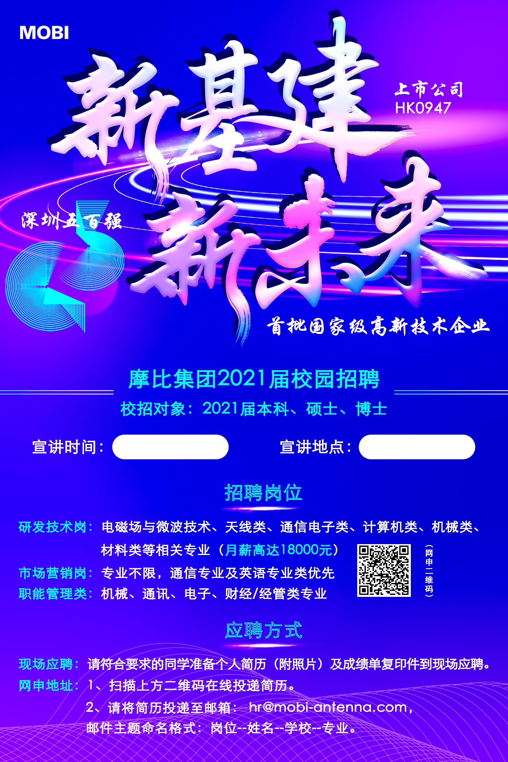 摩比天线技术(深圳)有限公司宣讲会