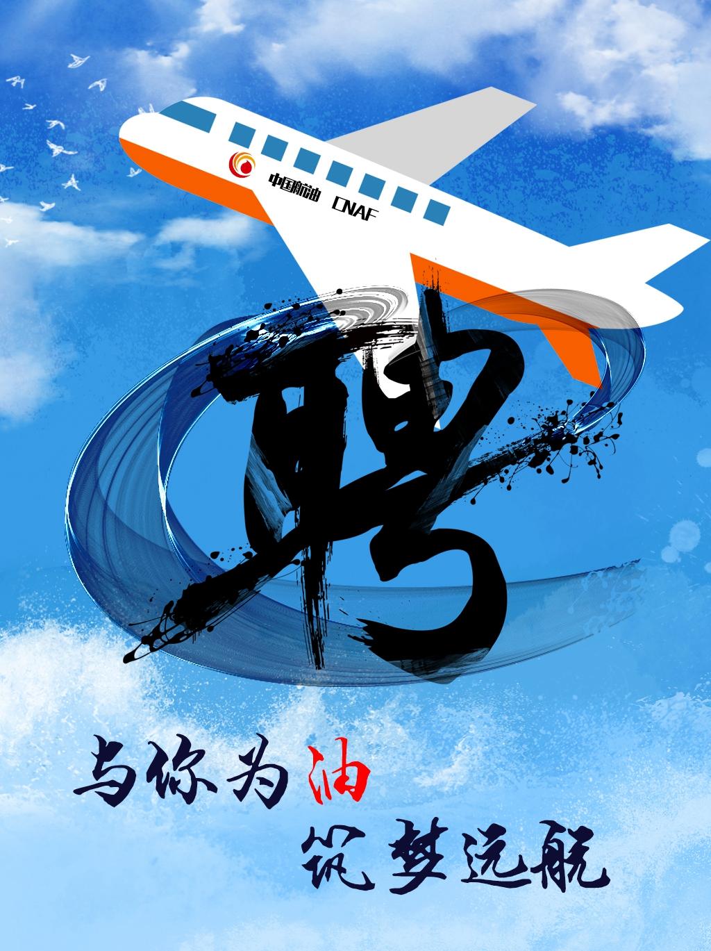 中國航空油料集團有限公司2021年應屆高校畢業生招聘公告